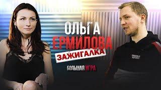 Ольга Ермилова про секс вечеринки, бизнес на YouTube, и успех женщин через постель [Большая Игра]