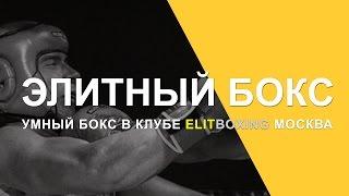 индивидуальные тренировки по боксу в Москве