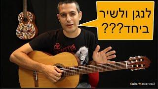 איך לשיר ולנגן בו זמנית - טיפ גיטרה למתחילים