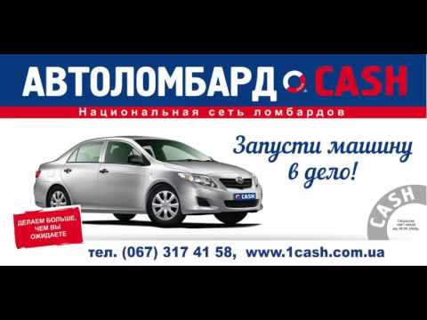 Автоломбард алекса кредит в залог автомобиль в калининграде