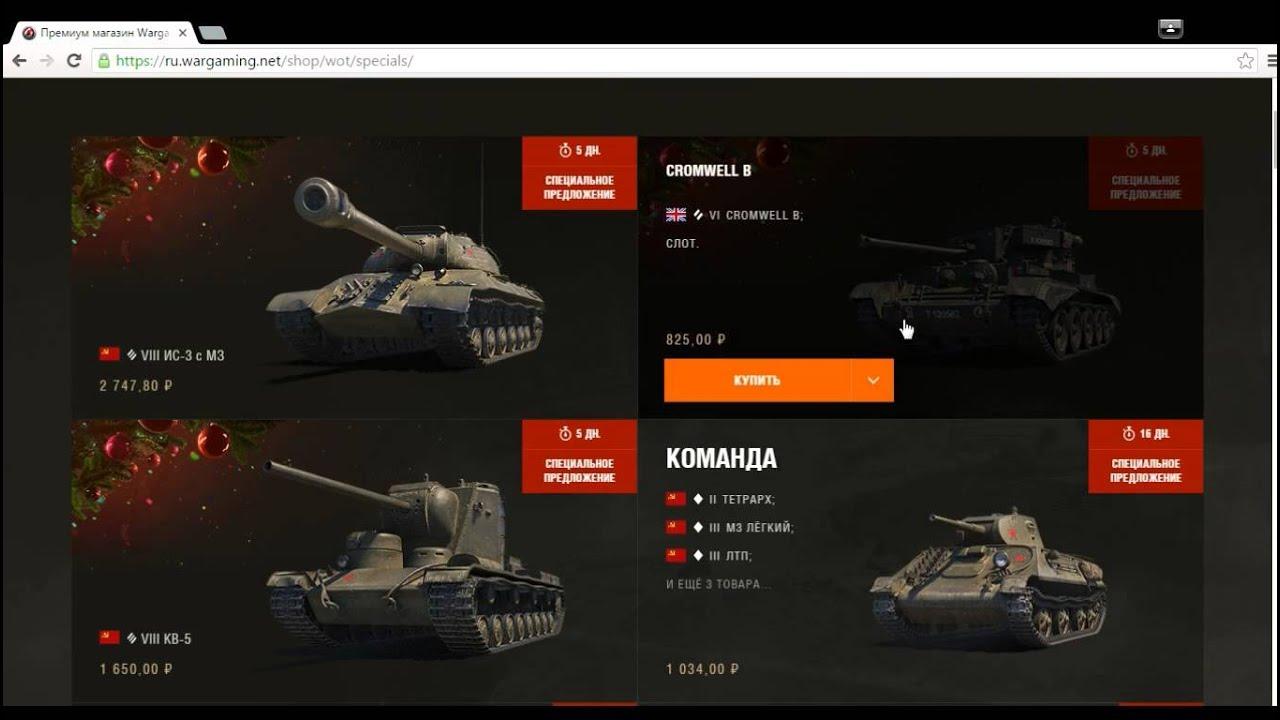 Официальный премиум магазин world of tanks купить танк пз 2 джи