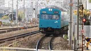 285・200405103系R1編成回送鷹取行・西明石通過