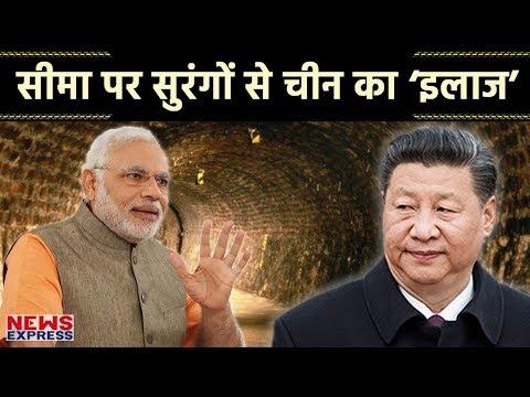 China Border पर India बनाएगा 17 सुरंग, दूरी और बर्फबारी की चुनौती होगी खत्म