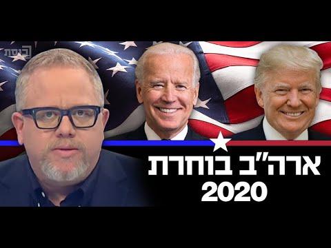 """ארה""""ב בוחרת 2020 עם רועי כ""""ץ - 02.11.2020"""