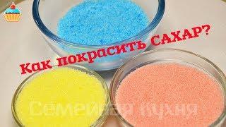Как покрасить САХАР!(Легко и просто красим сахар для украшения выпечки и коктейльных стаканов. Способ быстро покрасить сахар..., 2015-04-24T13:00:27.000Z)