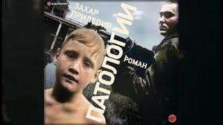 Патологии Захар Прилепин аудиокнига