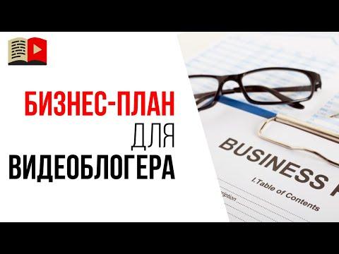 Что такое бизнес-план для видеоблогера? Создание канала на YouTube