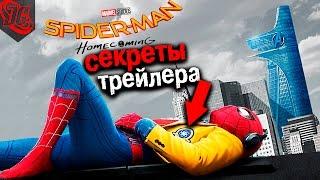 Человек-Паук: возвращение домой - Что показал трейлер? SPIDER-MAN: HOMECOMING TRAILER