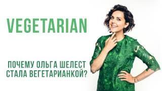 Ольга Шелест - о вегетарианстве
