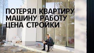 СТРОИТЕЛЬСТВО ДОМА ПО ЦЕНЕ ОДНУШКИ)