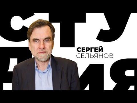 Сергей Сельянов / Белая студия / Телеканал Культура