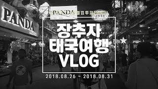 태국여행 2DAY 웰컴투파타야 Part 2