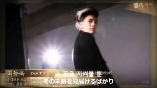 그림자는 길어지고 - 최동욱(SE7EN)_日本語字幕