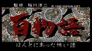 1995年発売 PCエンジンSUPER CD-ROM2専用ソフト 軽く朗読的な感じで語らせて頂いています。