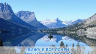 «Мой друг», Крутой Игорь, Николаев Игорь: караоке и текст песни