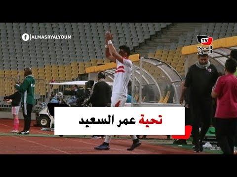 عمر السعيد يرد تحية جماهير الزمالك عقب استبداله بمباراة طنجة المغربي