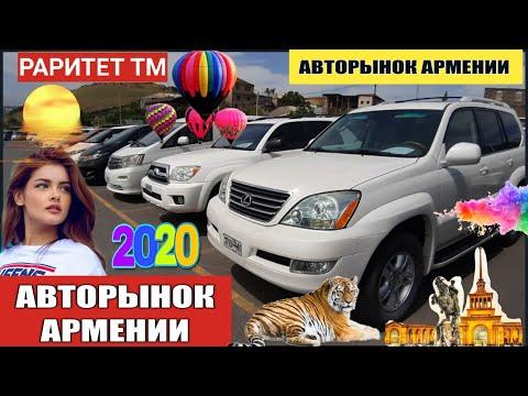 🇦🇲Авторынок в Армении 28 Мая 2020!! Открытие Нового Сезона.