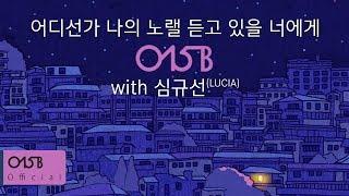 [Lyric Video] 015B(공일오비),심규선(Lucia)_어디선가나의노랠듣고있을너에게
