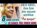 Geetha Madhuri Special DJ Song | 2018 Super Hit DJ Songs | 2018 DJ Songs | Lalitha Audios & Videos