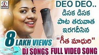 Geetha Madhuri Special DJ Song | 2018 Super Hit DJ Songs | 2018 DJ Songs | Lalitha Audios & Videos