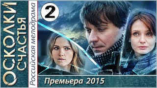Осколки счастья 2 серия HD (2015). Криминал, мелодрама