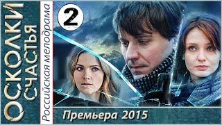 Осколки счастья 2 серия HD 2015. Криминал мелодрама