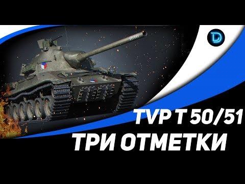 TVP T 50/51   КАК ИГРАТЬ   Стрим КОРМ2 World Of Tanks
