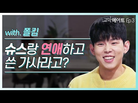 [ENG] 폴킴과 정세운이 사랑 고백을 한다면? (feat.김이나) 《고막메이트》 Ep.3 /《Ear Mate》 With Paul Kim