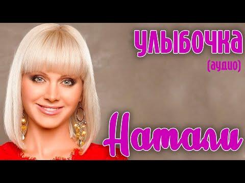 Клип Натали - Улыбочка