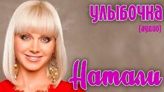Натали - Улыбочка (аудио)