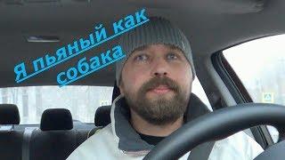 Втроем за 100 рублей. Я пьяный как собака работа с сервисами Яндекс GETT такси
