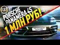 Porsche Panamera 4S 2009 - ЗА 1 МИЛЛИОН РУБЛЕЙ! Порш Панамера ОГОНЬ ИЛИ АВТОХЛАМ?  (выпуск 137)