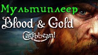 Blood & Gold: Caribbean - Мультиплеер