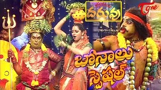 "Rasamayi ""DARUVU"" | Bonalu Festival 2015 Special Telugu Folk Songs | Episode 10 | Part 01"