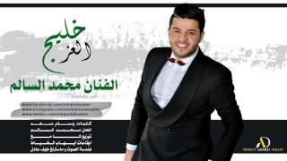محمد السالم - خليج العز   Mohamed Alsalim Kaleg Al3az