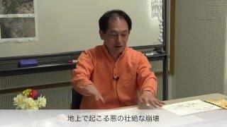 宗教学(初級271):神智学(抵抗運動) 〜 竹下雅敏 講演映像