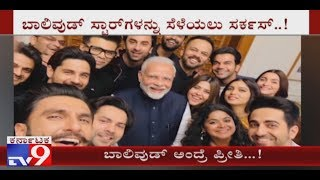 PM Modi Meets Bollywood Celebrities 3 Times in 1 Month