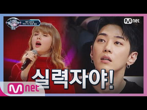 [ENG sub] I can see your voice 6 [3회] 실력자 직감 x 매력적 립싱크 무대! 'XI' 190201 EP.3