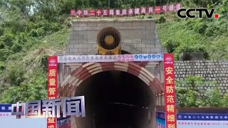 [中国新闻] 云南中老铁路尚岗一号隧道贯通 | CCTV中文国际