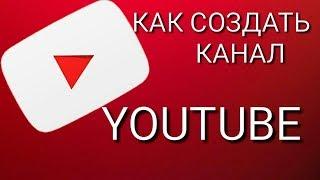 ПРОДВИЖЕНИЕ КАНАЛА НА YOUTUBE как создать и раскрутить канал как набрать подписчиков раскрутка видео