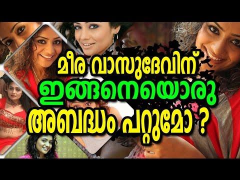 മീര വാസുദേവിന്  ഇങ്ങനെയൊരു അബദ്ധം പറ്റുമോ ?   Malayalam actress Meera Vasudhev: Please check out our other videos here ! http://vid.io/xovE Hotnsourtv is a Malayalam Entertainment portal. http://www.hotnsourtv.com  cinema portal is such a portal which could entertain you with the news of Entertainments, Movie Infos, Movie Details, Gossips and also in pursuit of the information which are beyond the reach. In Hotnsourtv if the videos are bringing you Entertainment, on the other hands in Hotnsourmoviechannel, the words are doing the job.  The ultimate success of http://hotnsourmoviechannel.com/ lies in bringing all the whereabouts of Malayalam cinema to forefront in a single point, you may read the complete biography of Malayalam cinema from here. Hence this web site is known as the 'Entire Story of Malayalam Cinema