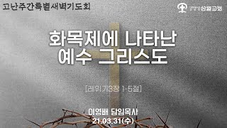 2021년 3월 31일 수요일 고난주간특별새벽기도회