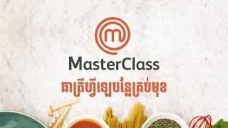 "MasterChef Khmer រដូវកាលទី ២ - ការបង្ហាញពីវិធីសាស្រ្តធ្វើម្ហូប "" ឆាត្រីហ្វីឡេបន្លែគ្រប់មុខ """