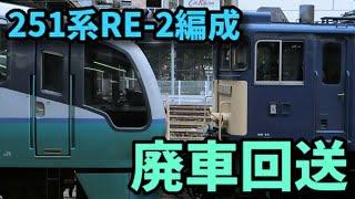 【惜別】251系RE-2廃車回送