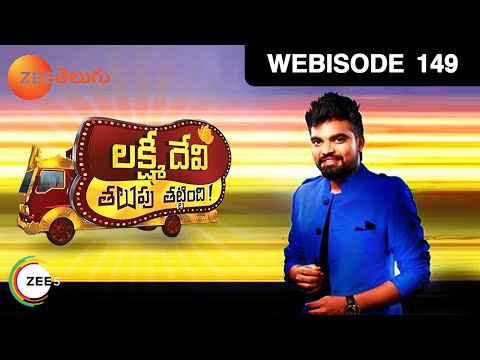 Lakshmi Devi Talupu Tattindi - Indian Telugu Story - Epi 149 - Zee Telugu TV Serial - Webisode