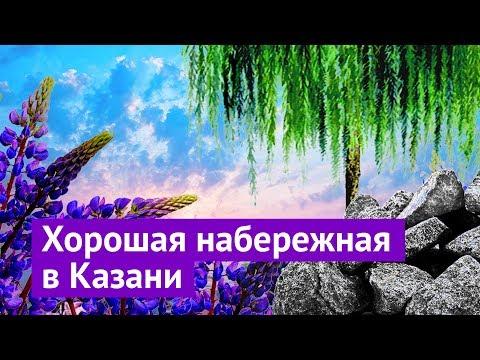 Набережная в России, за которую не стыдно