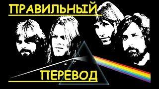 перевод песни Another Brick In The Wall Pink Floyd закадровый перевод перевод песни стена