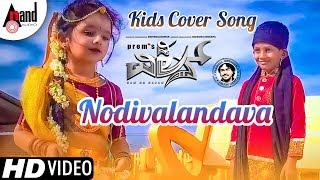 Nodivalandava Kids Cover Song | The Villain | Master Sai Samarth| Baby Deeksha| Sudeepa| Amy Jackson
