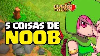 5 COISAS DE NOOB QUE VOCÊ JÁ FEZ, MAS NÃO ASSUME! CLASH OF CLANS