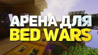 Как построить арену для бед варса (bed wars in minecraft) - гайд - карта для бед варса - скачать